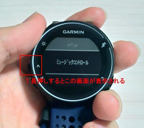 GARMIN ForeAthlete 230J 音量操作