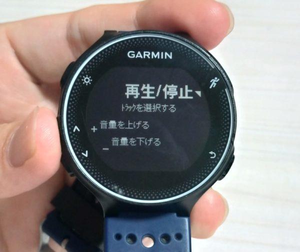 GARMIN ForeAthlete 230J 音操作