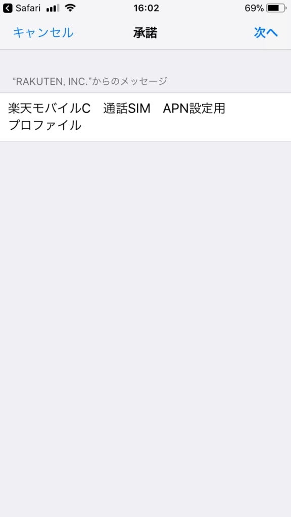 APN設定3