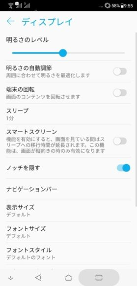 ZenFone 5 ディスプレイ設定