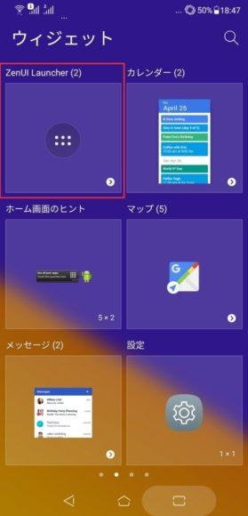 ZenFone 5 ZenLauncher