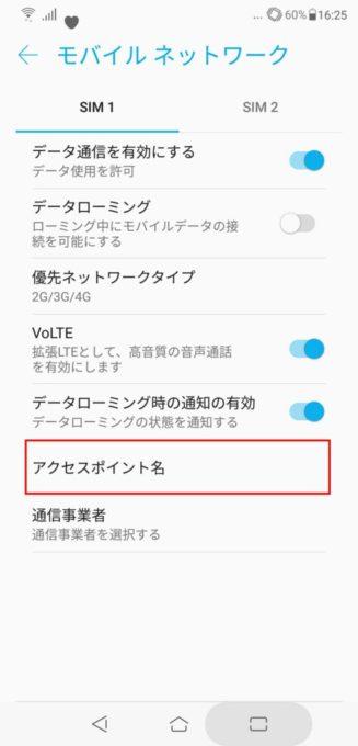 Zenfone 5 APN設定