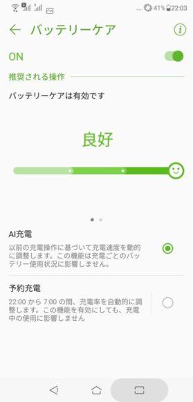 ZenFone 5 バッテリーケア