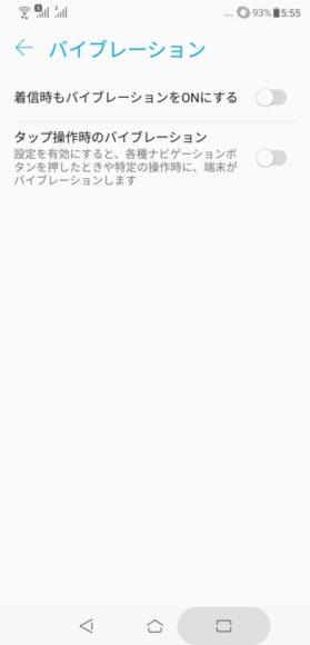 ZenFone 5 バイブレーション
