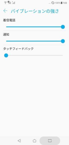 ZenFone 5 バイブレーションの強さ