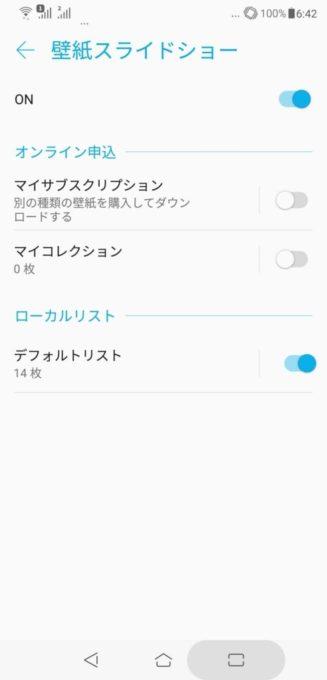 ZenFone 5 ロック画面スライドショー