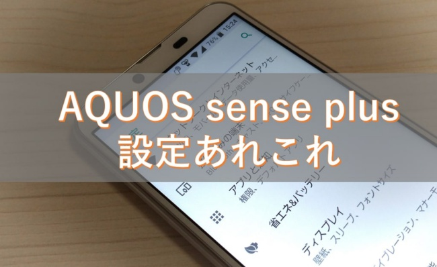 AQUOS sense Plus