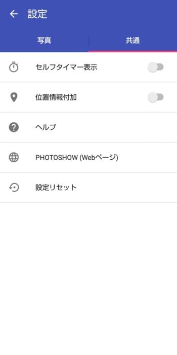 AQUOS sense plus カメラ設定2
