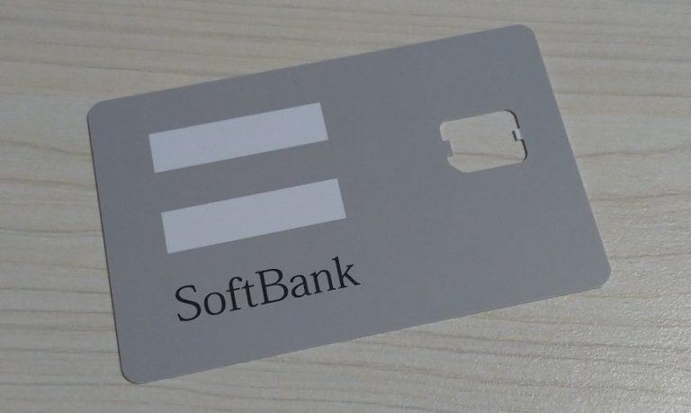 ソフトバンク回線の格安SIM