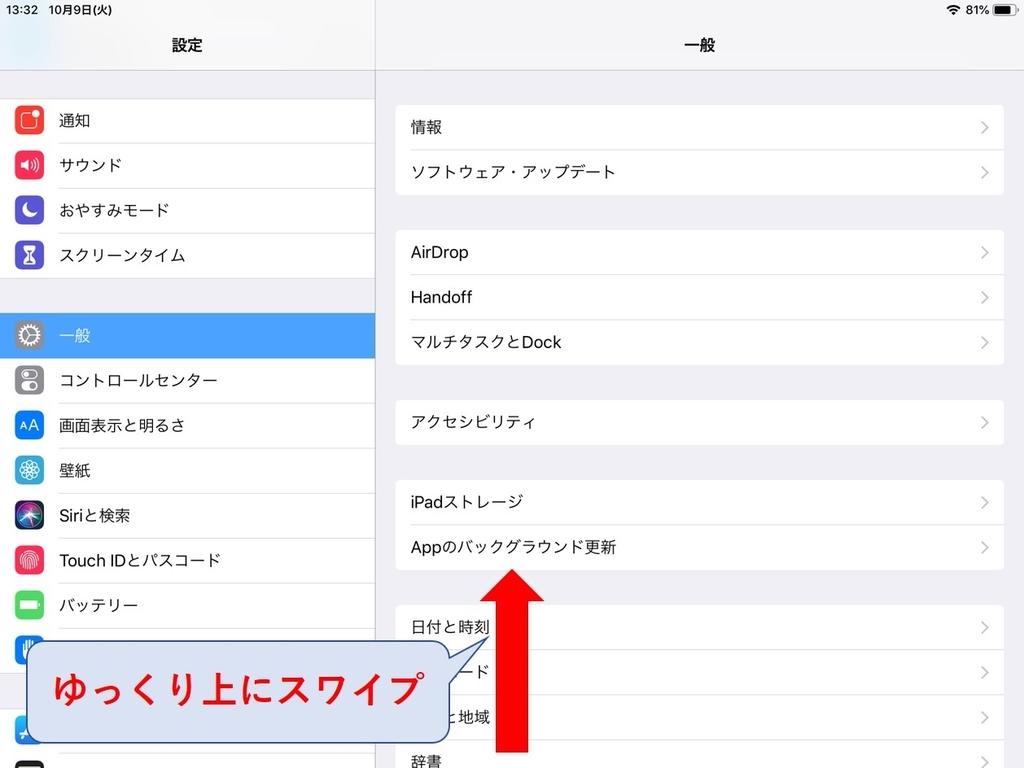 iOS12 ドック