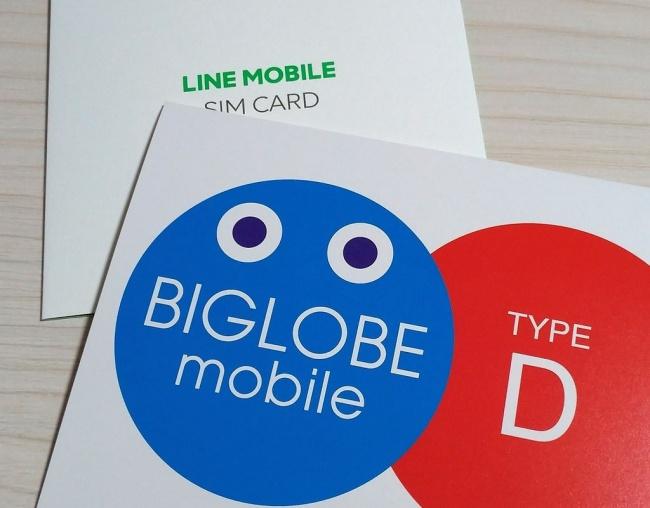 biglobe typeD
