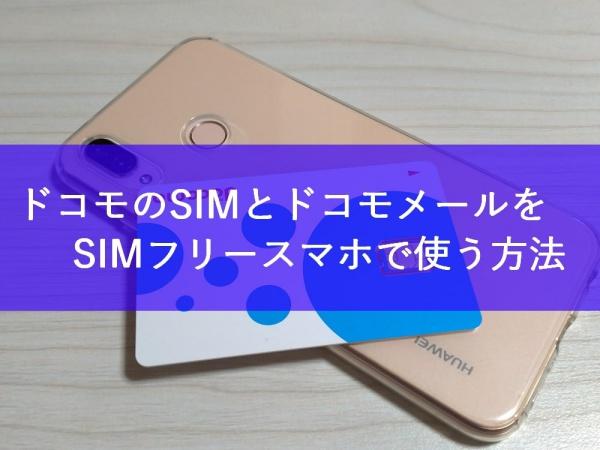 ドコモ sim メール