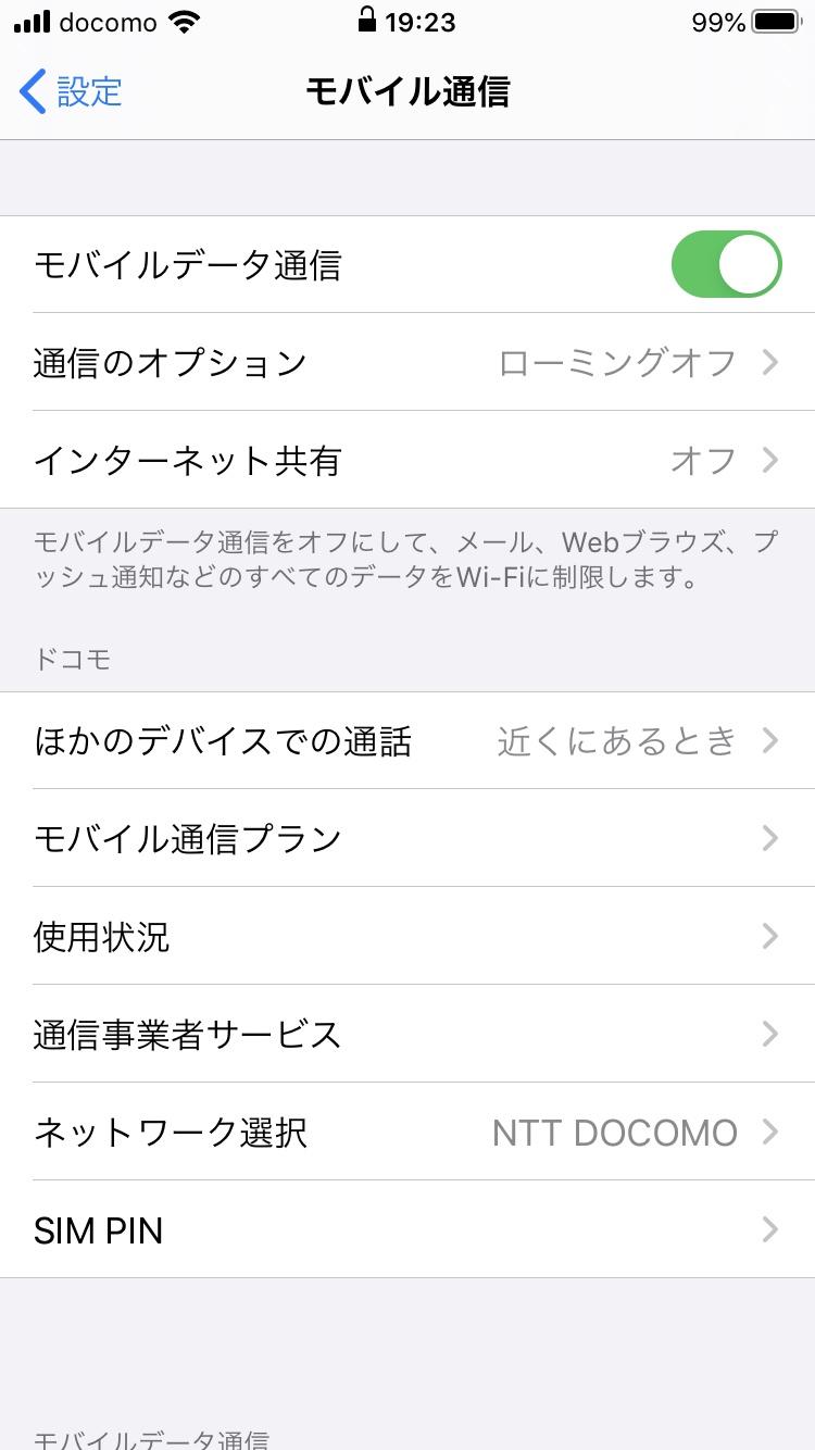 iPhone docomo SIM
