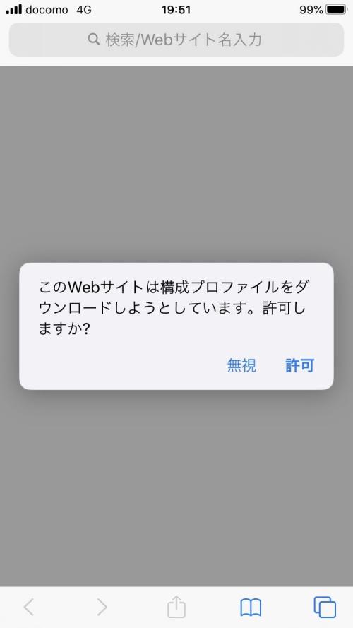 iPhone ドコモメール設定6