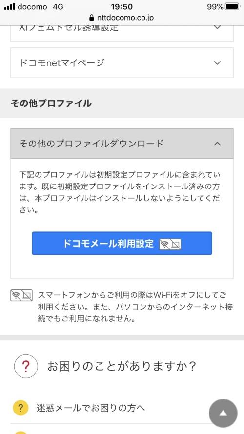 iPhone ドコモメール設定2