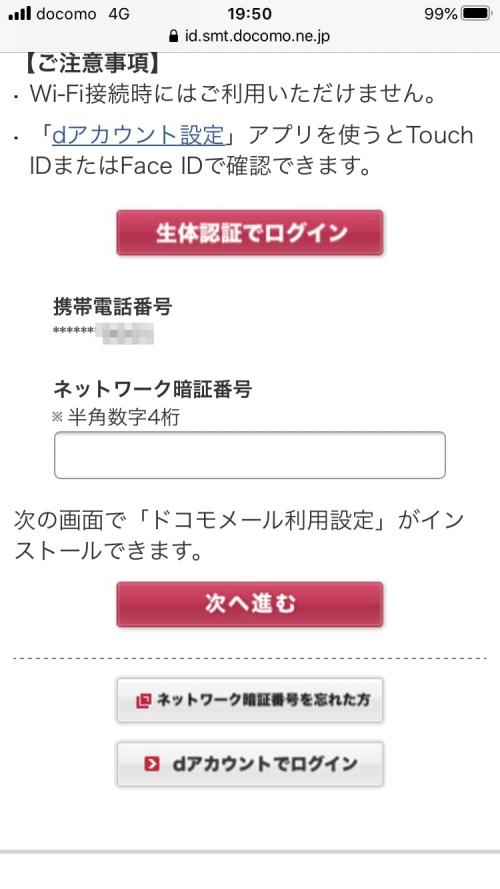 iPhone ドコモメール設定3