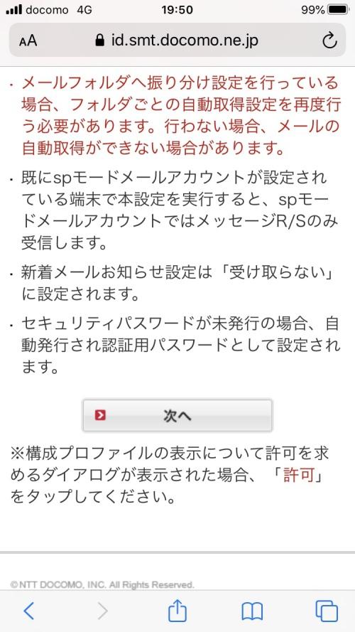 iPhone ドコモメール設定5