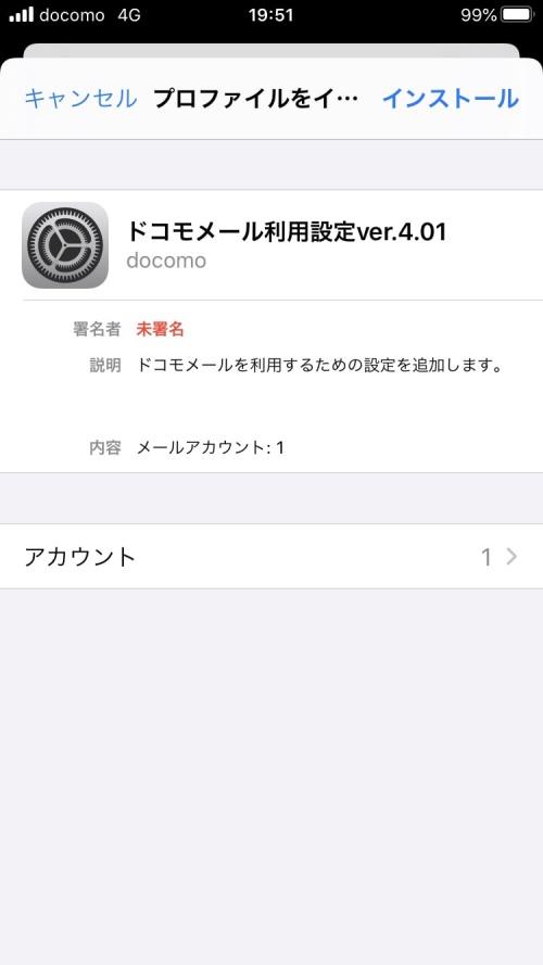 iPhone ドコモメール設定8