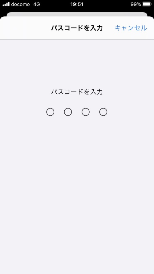 iPhone ドコモメール設定9