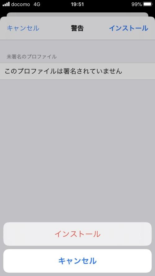 iPhone ドコモメール設定11