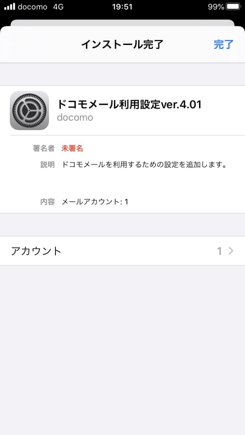iPhone ドコモメール設定12