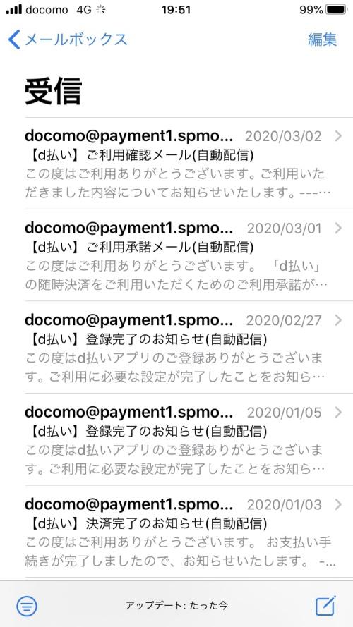 iPhone ドコモメール設定13