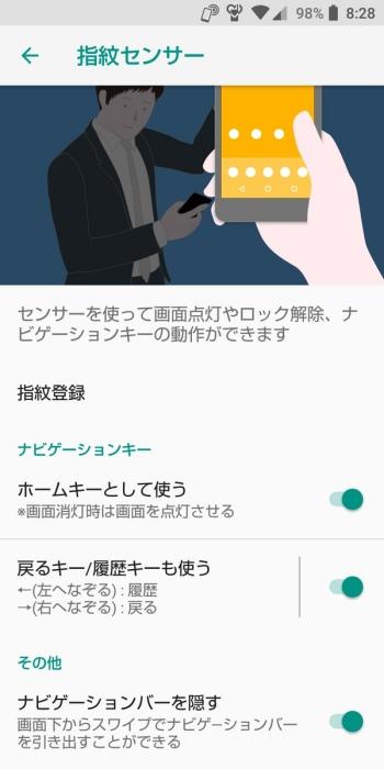 AQUOS sense2 指紋センサー
