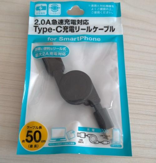 巻き取り式Type-Cケーブル