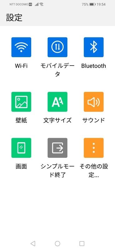 nova lite 3 簡易モード