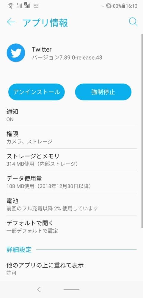 ZenFone 5 アプリ詳細