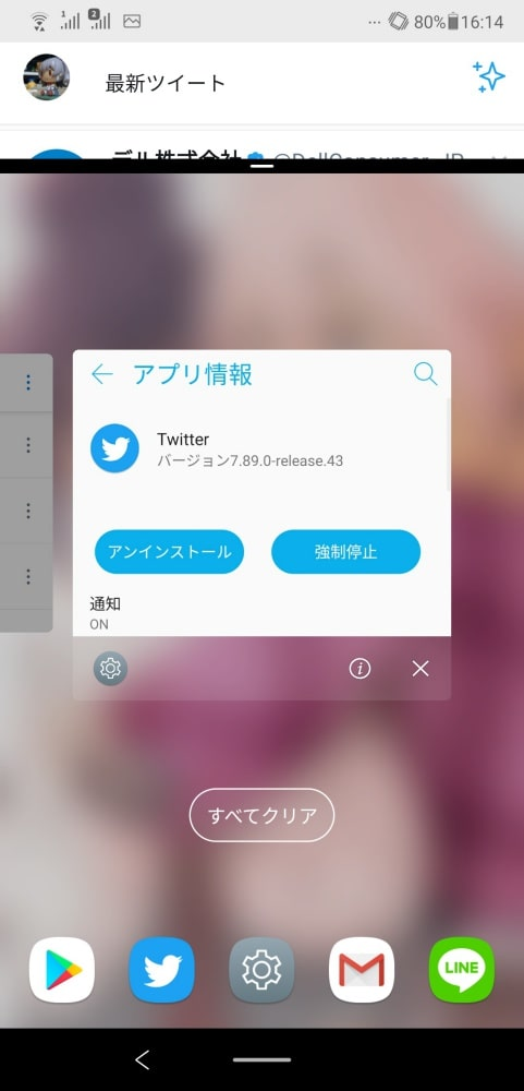 ZenFone 5 マルチウィンドウ