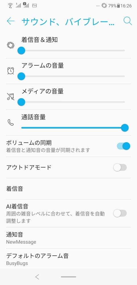 ZenFone 5 音量調整