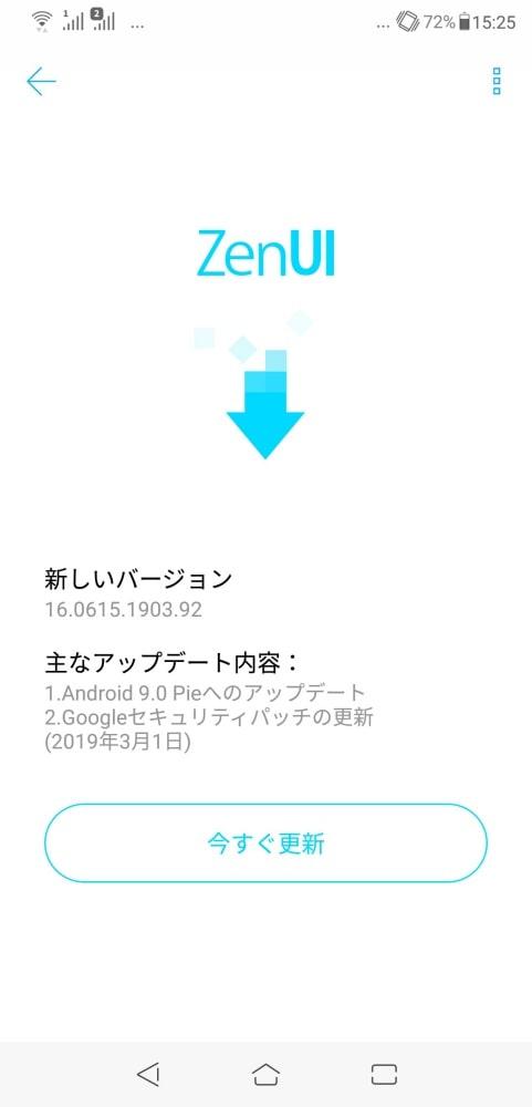 ZenFone 5 アップデート