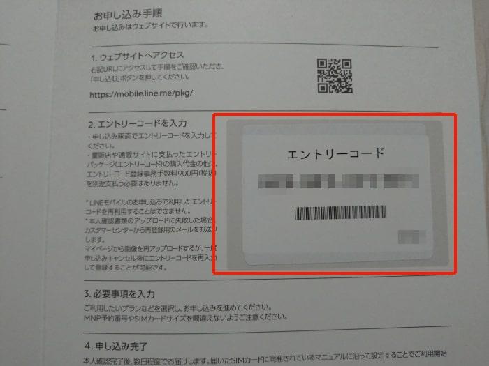 LINEモバイル エントリコード
