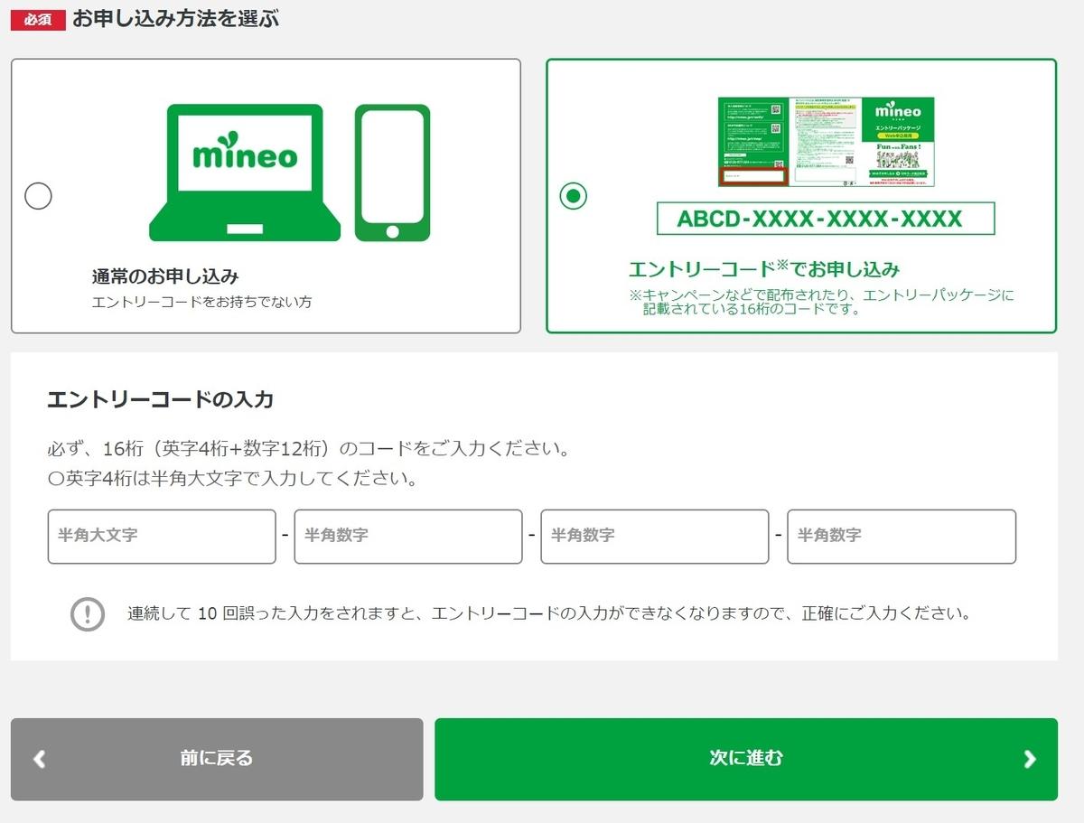 mineo エントリーコード入力画面