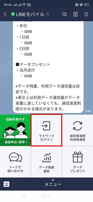 LINEモバイル マイページログイン