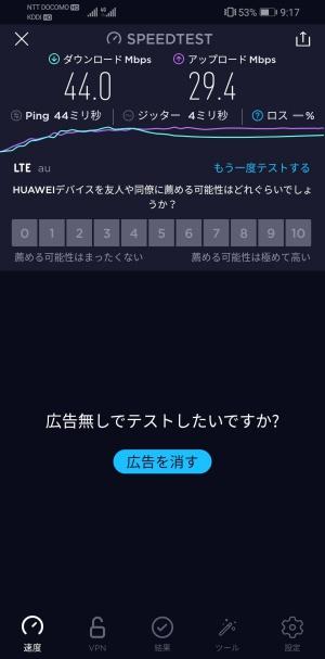 LINEモバイル 速度(朝)