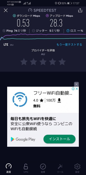 LINeモバイル 速度(夕方)