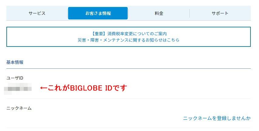 BIGLOBE ID
