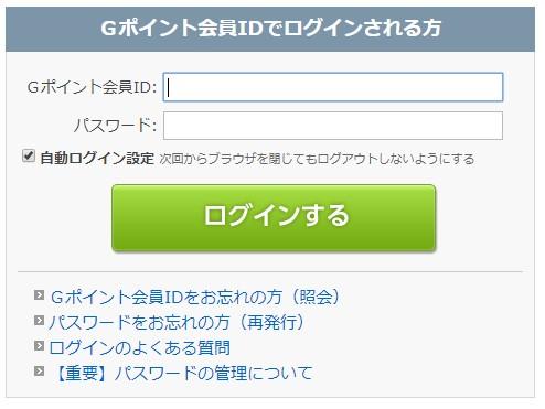 gポイント ID パスワード
