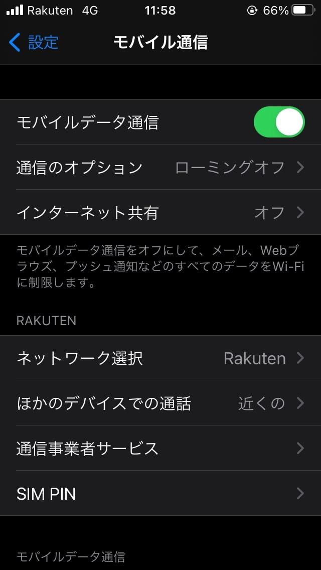 iPhone SE(第1世代) 楽天モバイル