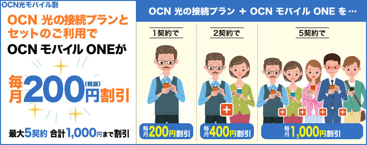 OCN光セット割