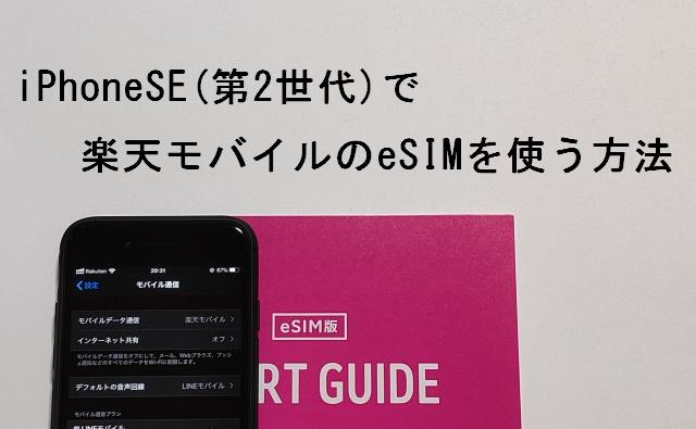 iPhone SE 楽天モバイル eSIM