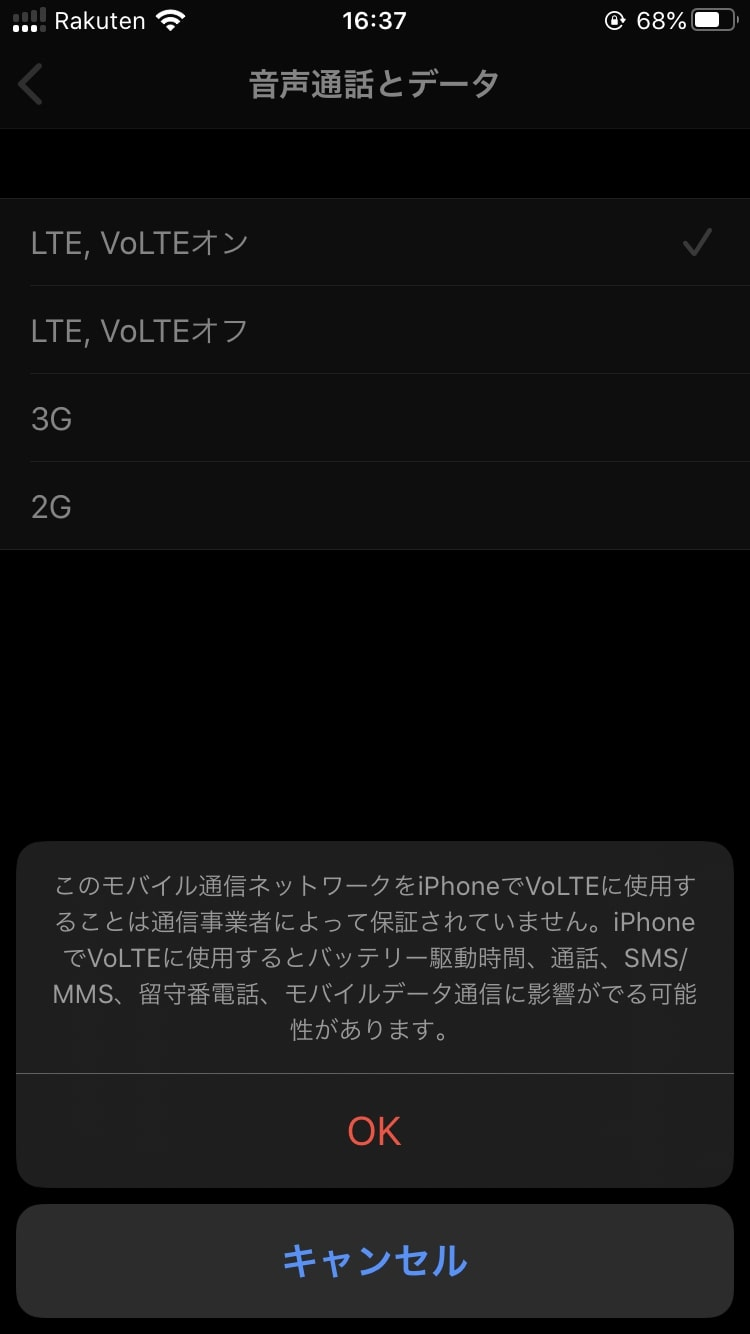 iPhone eSIM設定