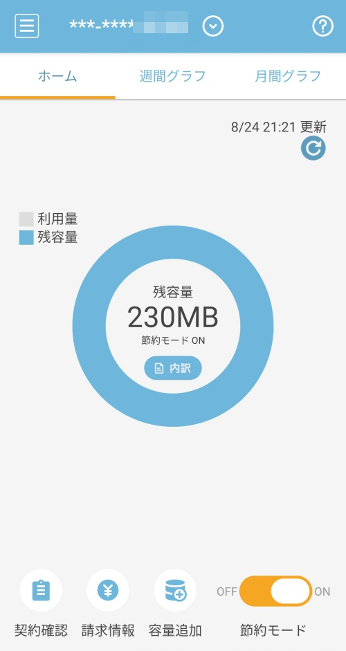 OCNモバイルONE アプリ