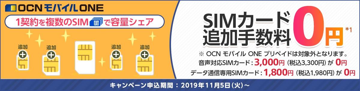 OCNモバイルONE SIM追加手数料キャンペーン