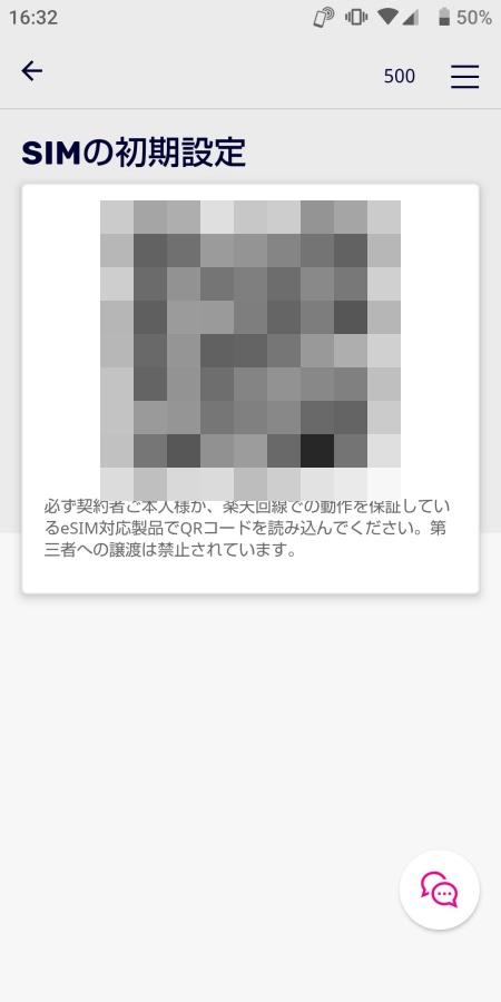 楽天モバイル eSIM 初期設定