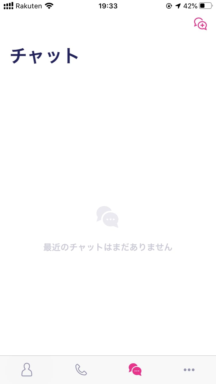 Rakuten Link 設定