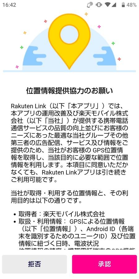Rakuten Link設定