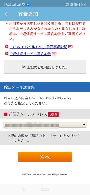 OCNモバイルONE 追加購入